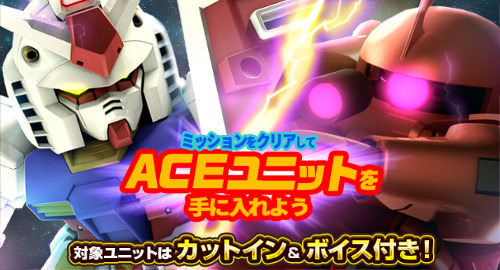 ACE獲得イベント「ガンダム・シャア専用ザクII復活