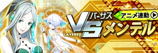 VS「メンテル」