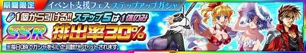 「強敵イベント「激闘のバーニングPT!」支援フェスステップアップガシャ