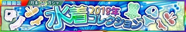 20180824gasha02