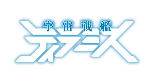 『宇宙戦艦ティラミス』期間限定参戦決定!