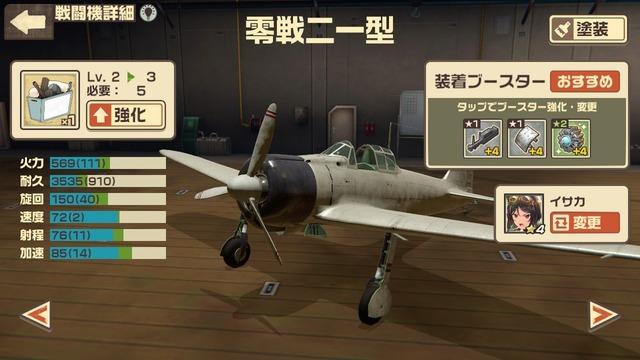 戦闘機詳細