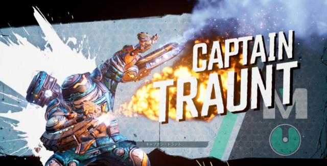 キャプテン・トラント