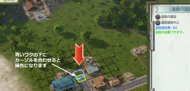 PS4版道路チュートリアル