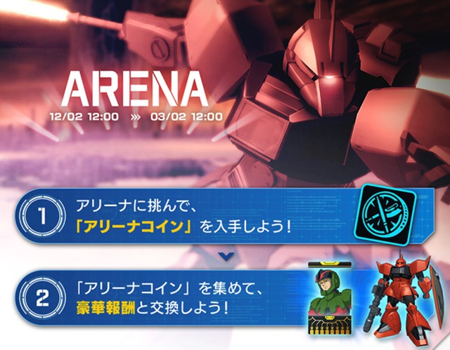 arena03_banner