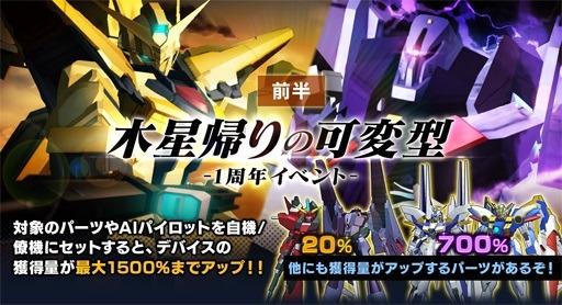 event_118_ja