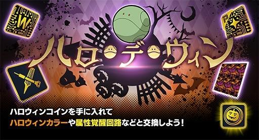 event_171_ja