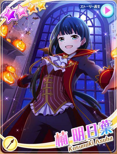 /theme/dengekionline/battlegirl/images/card/1015asuha.jpg