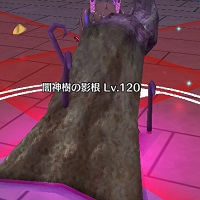闇神樹の影根