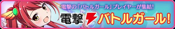 /theme/dengekionline/battlegirl/images/news/dengeki_battlegirl.png