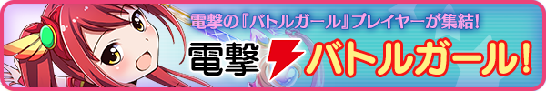 /theme/dengekionline/battlegirl/images/news/dengeki_battlegirl