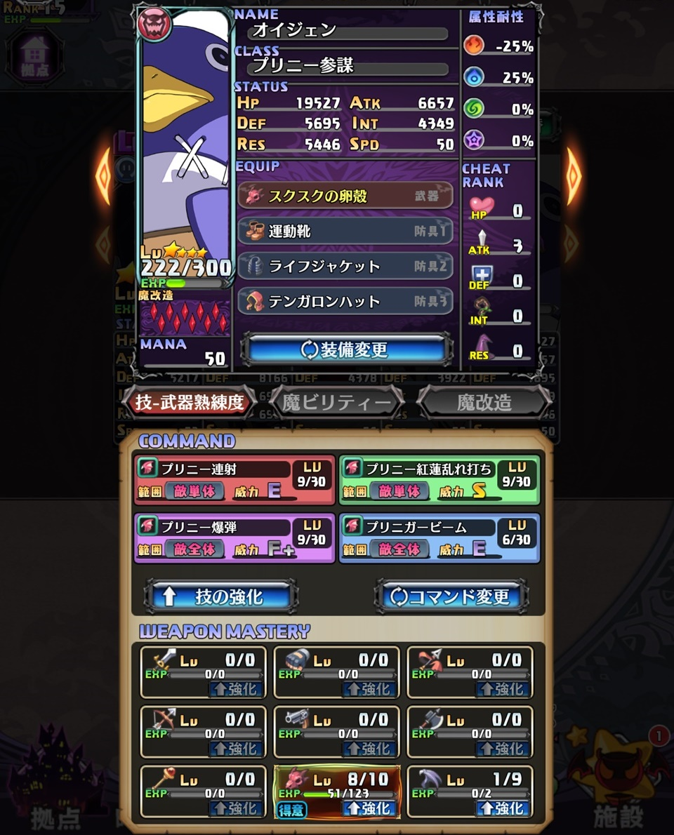 /theme/dengekionline/disgaea-app/images/column/part1/008