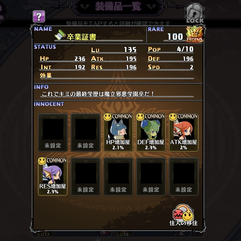 /theme/dengekionline/disgaea-app/images/column/part1/009