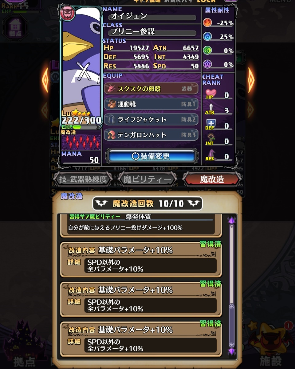 /theme/dengekionline/disgaea-app/images/column/part1/014