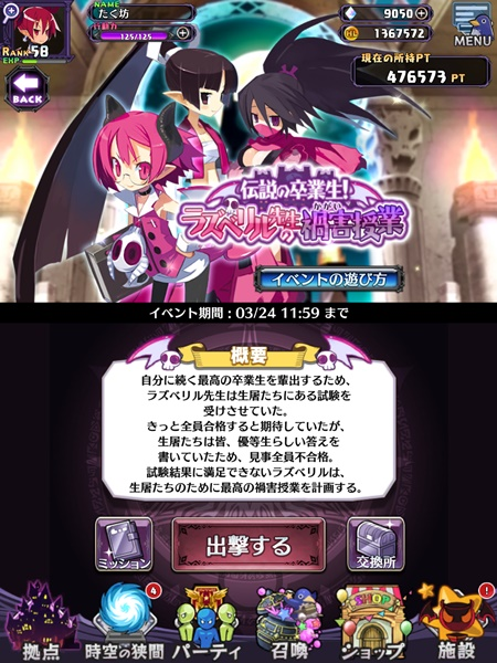 /theme/dengekionline/disgaea-app/images/column/part13/003