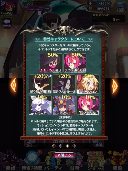 /theme/dengekionline/disgaea-app/images/column/part13/005