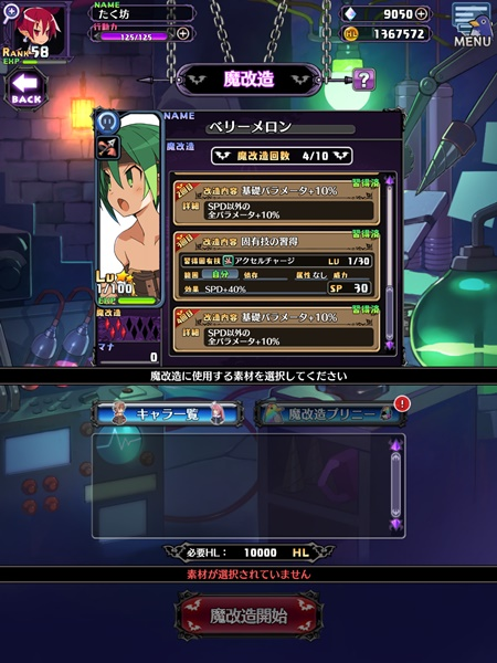 /theme/dengekionline/disgaea-app/images/column/part13/007