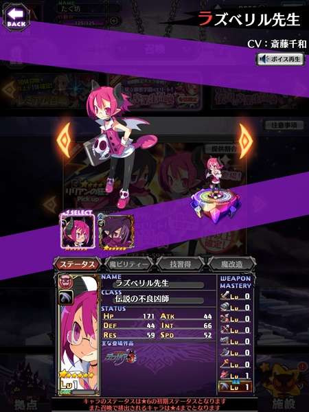 /theme/dengekionline/disgaea-app/images/column/part13/008