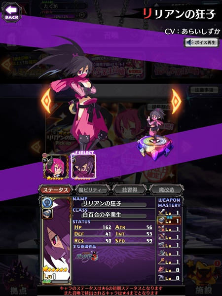 /theme/dengekionline/disgaea-app/images/column/part13/009