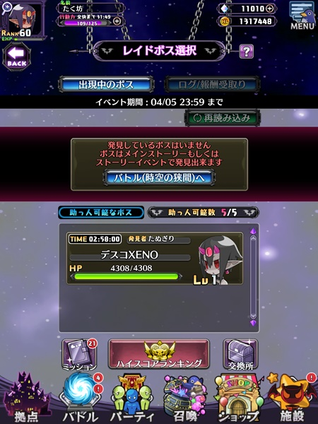 /theme/dengekionline/disgaea-app/images/column/part14/006