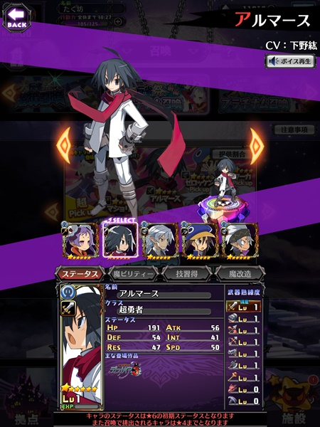 /theme/dengekionline/disgaea-app/images/column/part14/018