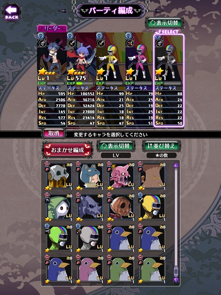 /theme/dengekionline/disgaea-app/images/column/part17/013