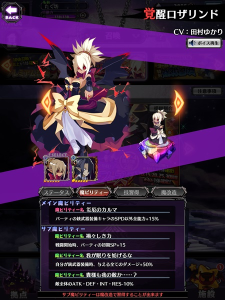 /theme/dengekionline/disgaea-app/images/column/part17/020