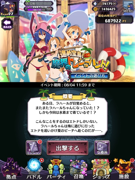 /theme/dengekionline/disgaea-app/images/column/part22/003