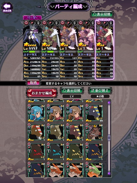 /theme/dengekionline/disgaea-app/images/column/part22/008