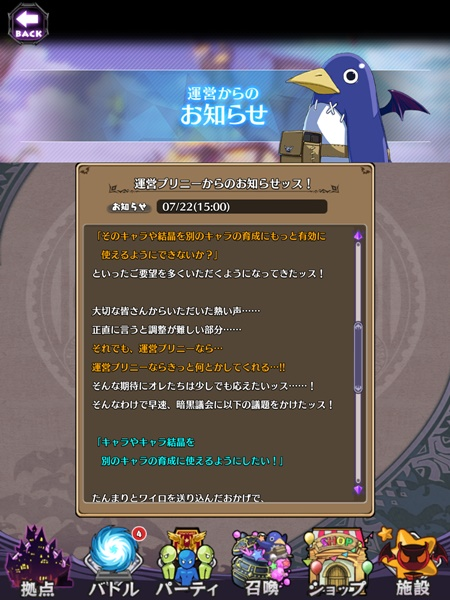 /theme/dengekionline/disgaea-app/images/column/part22/016