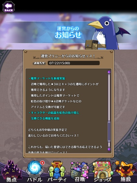/theme/dengekionline/disgaea-app/images/column/part22/017