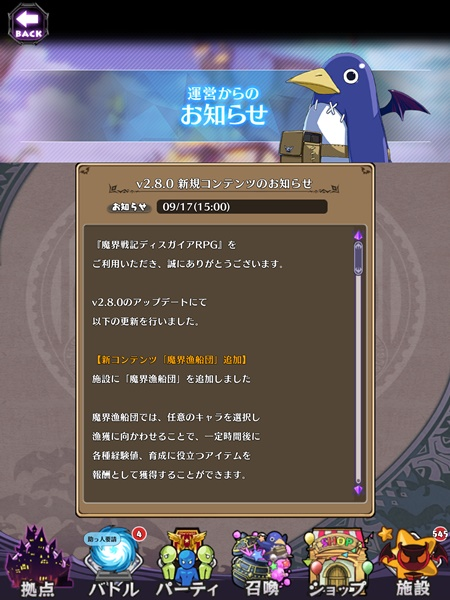 /theme/dengekionline/disgaea-app/images/column/part27/001