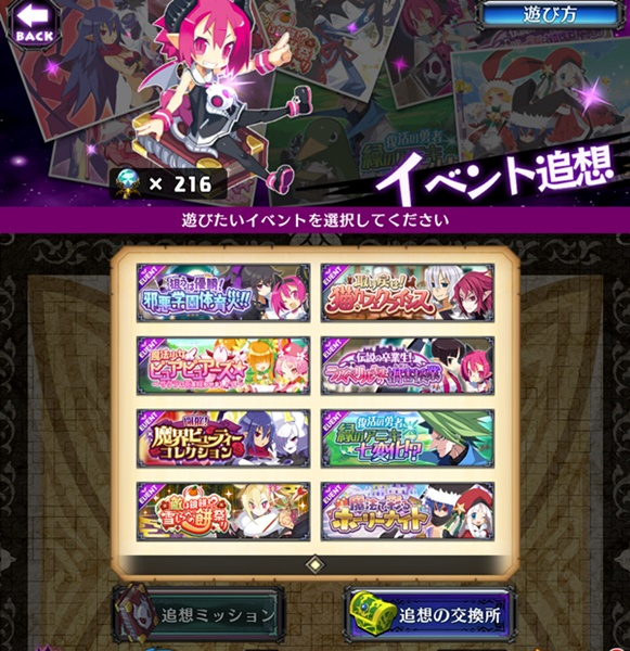 /theme/dengekionline/disgaea-app/images/column/part30/001