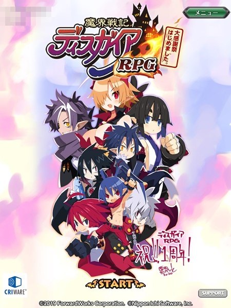 /theme/dengekionline/disgaea-app/images/column/part30/002