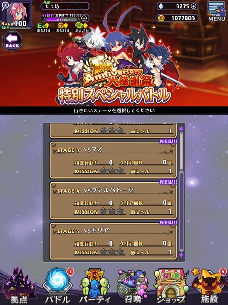 /theme/dengekionline/disgaea-app/images/column/part30/007