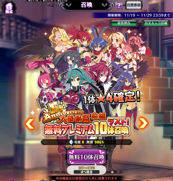 /theme/dengekionline/disgaea-app/images/column/part30/009
