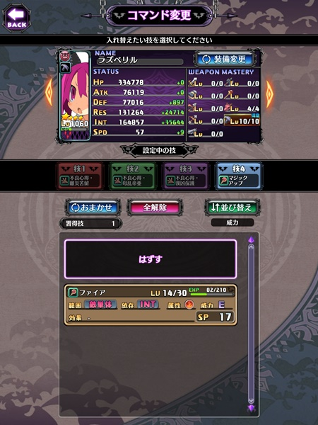 /theme/dengekionline/disgaea-app/images/column/part6/011