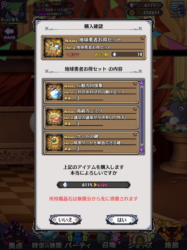 /theme/dengekionline/disgaea-app/images/column/part8/003