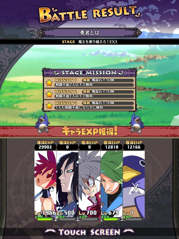 /theme/dengekionline/disgaea-app/images/column/part8/013
