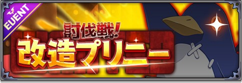 /theme/dengekionline/disgaea-app/images/kouryaku/banner/200213_1