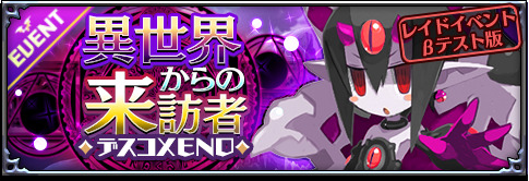 /theme/dengekionline/disgaea-app/images/kouryaku/banner/200319_5