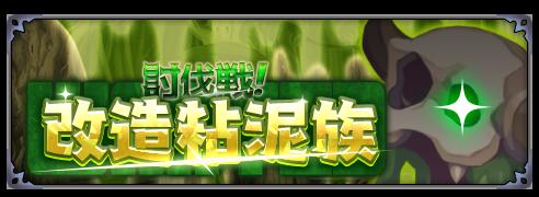 /theme/dengekionline/disgaea-app/images/kouryaku/banner/200428_3