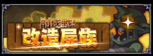 /theme/dengekionline/disgaea-app/images/kouryaku/banner/200428_4