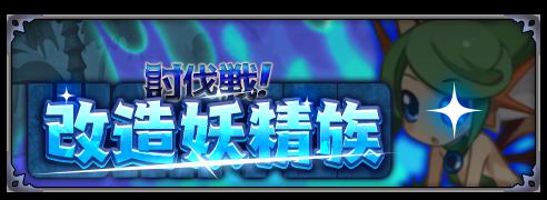/theme/dengekionline/disgaea-app/images/kouryaku/banner/200428_5