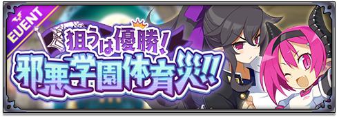 /theme/dengekionline/disgaea-app/images/kouryaku/banner/200519_1