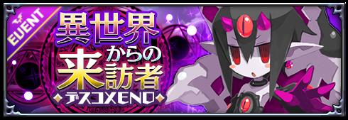 /theme/dengekionline/disgaea-app/images/kouryaku/banner/200527_1