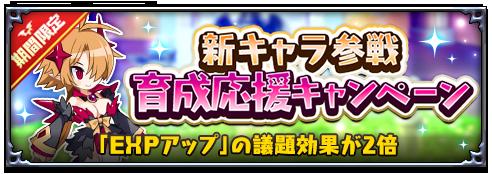 /theme/dengekionline/disgaea-app/images/kouryaku/banner/200715_1