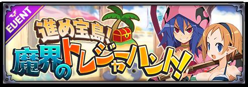/theme/dengekionline/disgaea-app/images/kouryaku/banner/200721_1