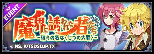 /theme/dengekionline/disgaea-app/images/kouryaku/banner/200917_1