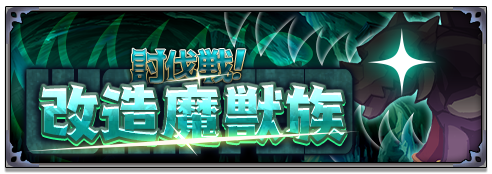 /theme/dengekionline/disgaea-app/images/kouryaku/banner/201104_1